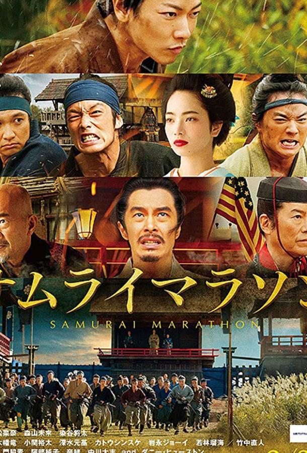Самурайский марафон / Samurai marason (2019)