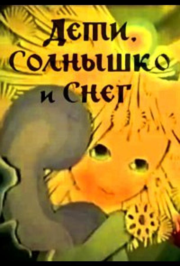 Дети, солнышко и снег (1981)