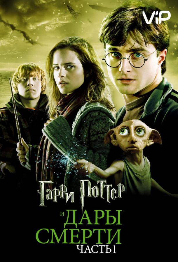 Гарри Поттер и Дары Смерти: ЧастьI