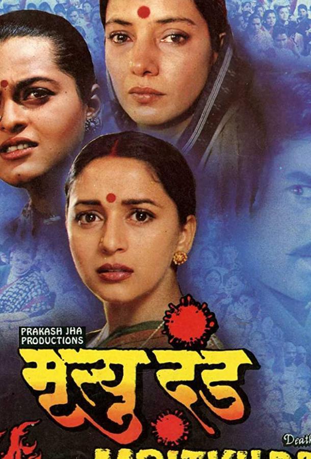 Смертный приговор / The Death Sentence: Mrityu Dand (1997)