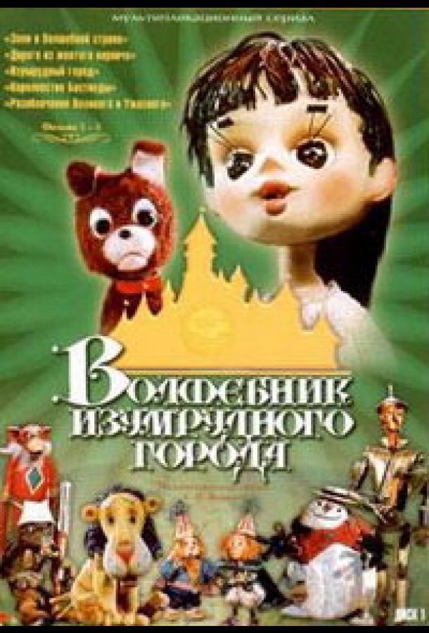 Волшебник Изумрудного города. Фильм шестой: Тайна колдуньи Гингемы (1974) смотреть бесплатно онлайн
