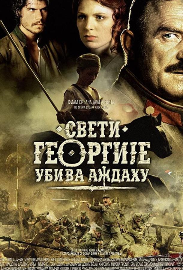 Святой Георгий убивает дракона / Sveti Georgije ubiva azdahu (2009)