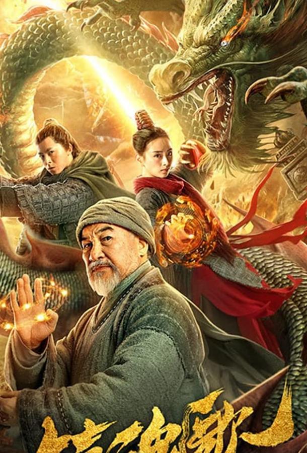 Охотники на монстров / Zhen hun ge (2020)