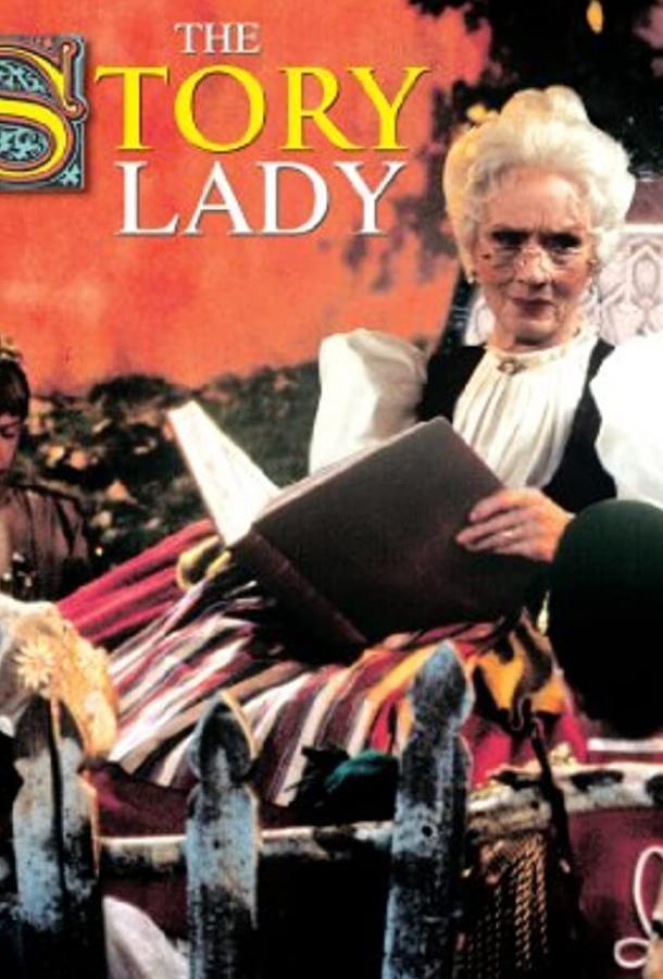 Леди — Сказка (ТВ) (1991)