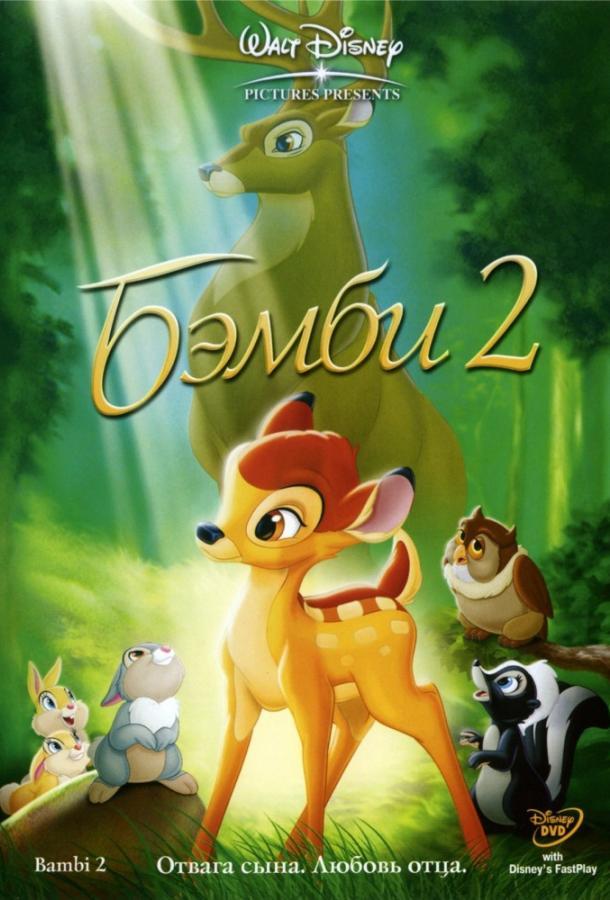 Бэмби 2 (2006)