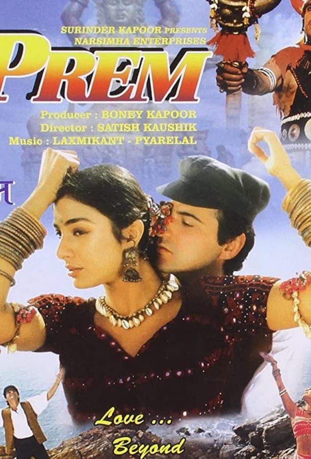 Загадочная любовь / Prem (1995)