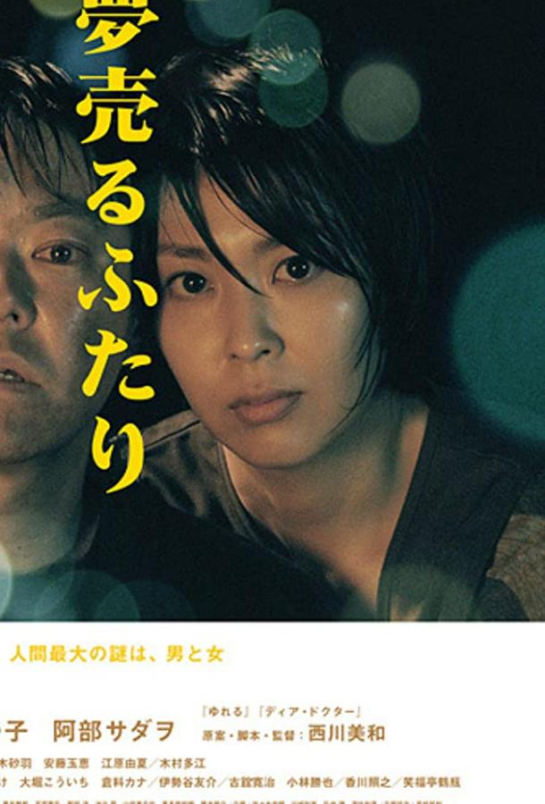 Мечты на продажу / Yume uru futari (2012)