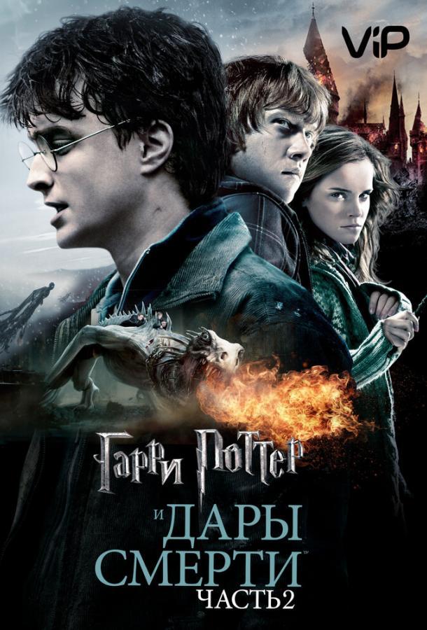 Гарри Поттер и Дары Смерти: Часть II (2011) смотреть онлайн