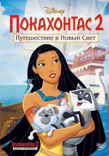 Покахонтас 2: Путешествие в Новый Свет / Pocahontas II: Journey to a New World (1998)