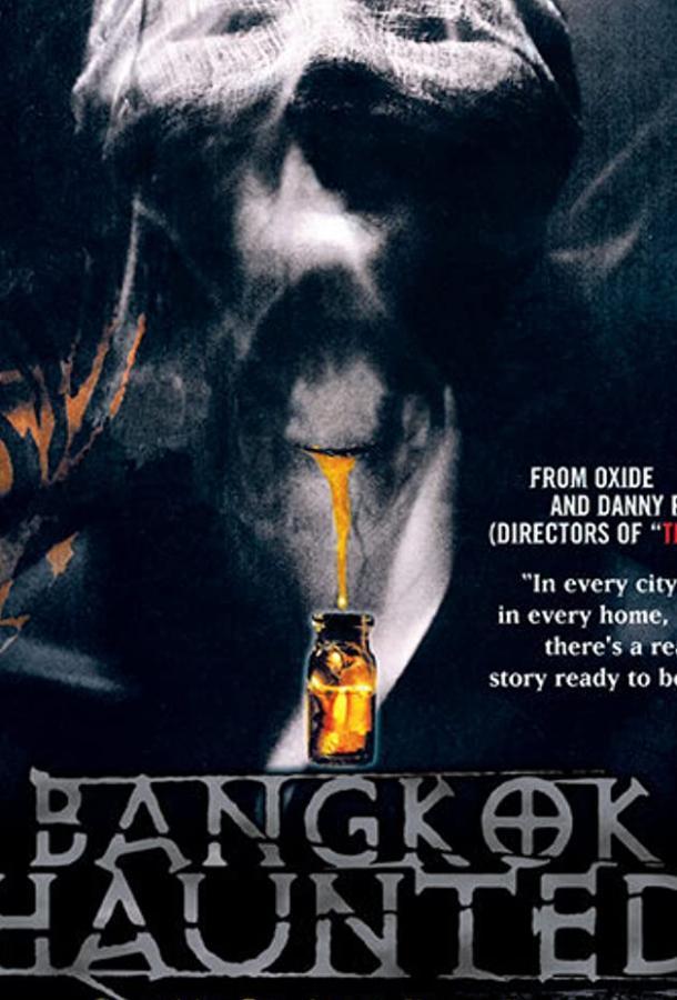 Призраки Бангкока / Bangkok Haunted (2001)