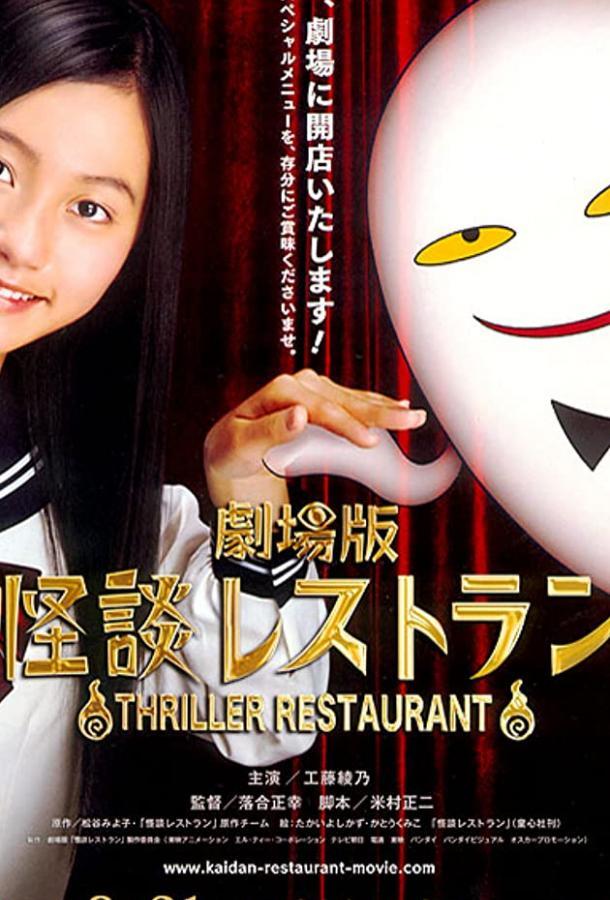 Ресторан ужасов