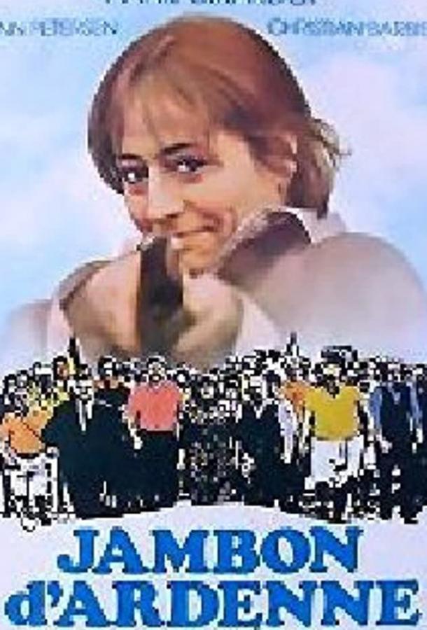 Арденнская ветчина (1977)