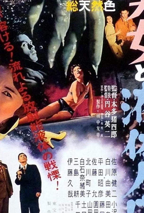 Водородный человек / Bijo to ekitai ningen (1958)