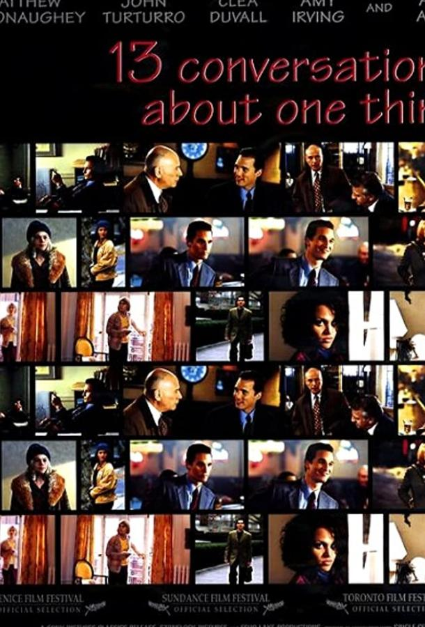 13 разговоров об одном / Thirteen Conversations About One Thing (2001)