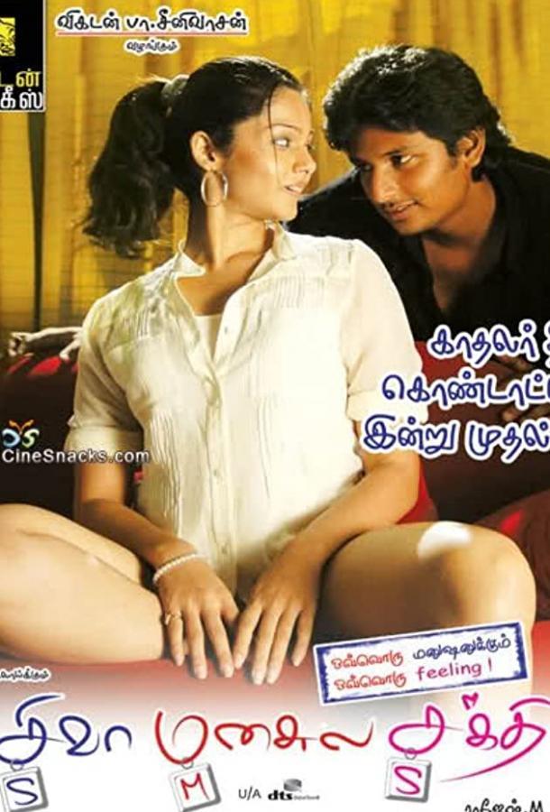 Шакти в сердце Шивы / Siva Manasula Sakthi (2009)
