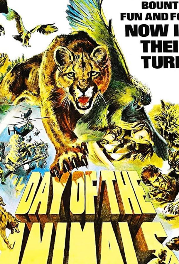 День животных / Day of the Animals (1977)
