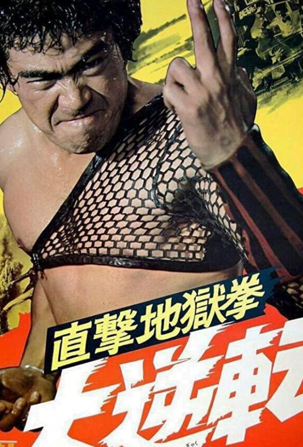 Палач 2: Адское каратэ / Chokugeki jigoku-ken: Dai-gyakuten (1974)