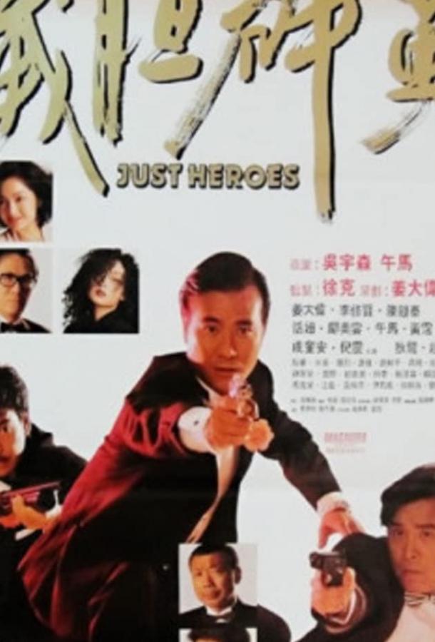 Просто герои / Yee dam kwan ying (1989)