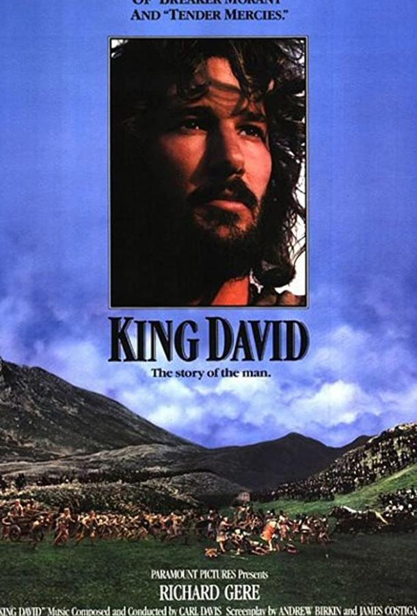 Царь Давид / King David (1985)