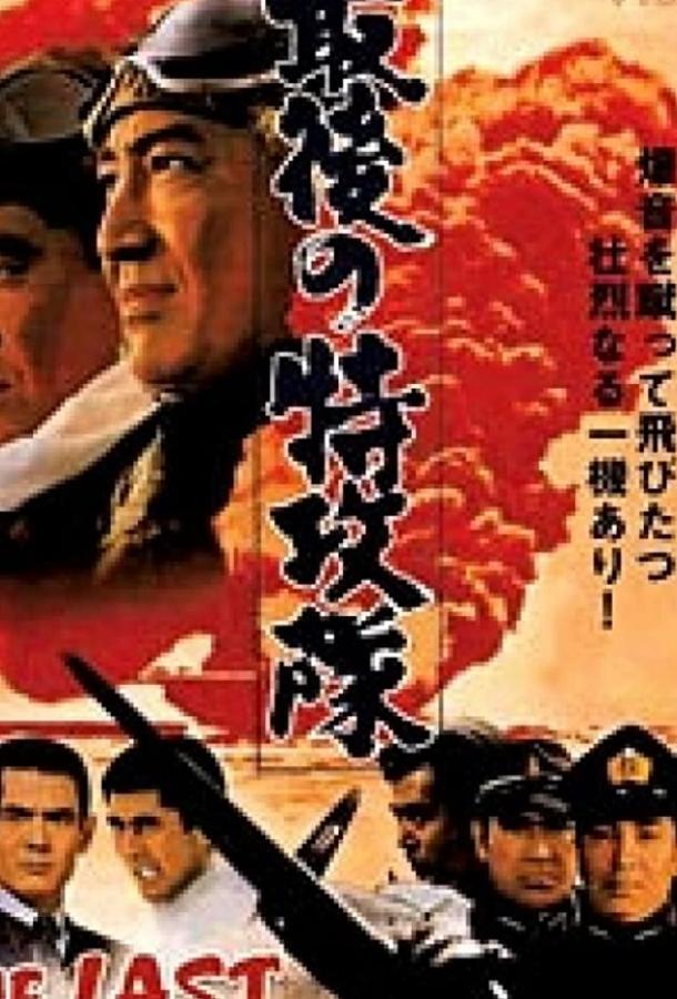 Последний камикадзе (1970)