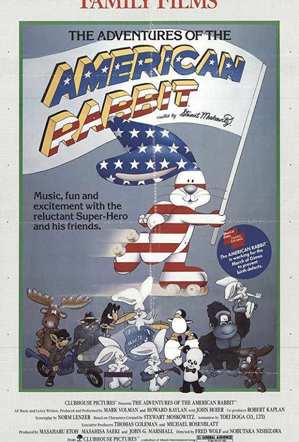 Приключения американского кролика / The Adventures of the American Rabbit (1986)