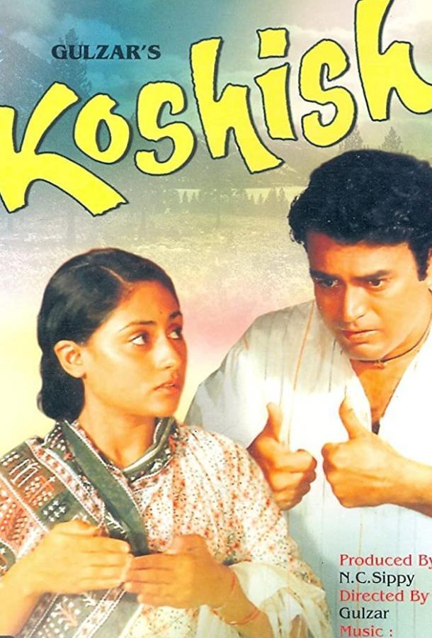 Преодоление / Koshish (1972)