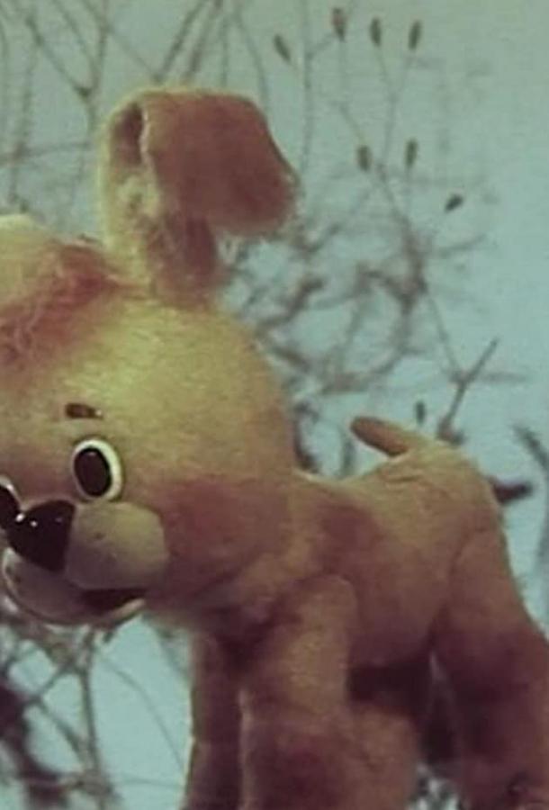 Как щенок учился плавать (1984)