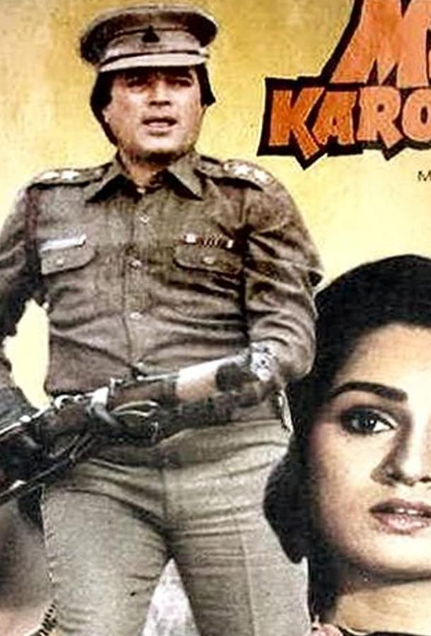 Я свершу правосудие / Insaaf Main Karoonga (1985)
