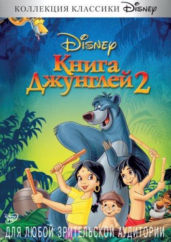 Книга джунглей 2 / The Jungle Book 2 (2003)