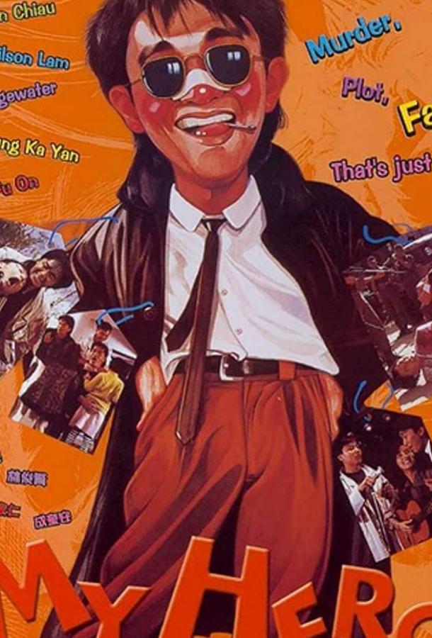 Мой герой / Yat boon man wah chong tin ngai (1990)
