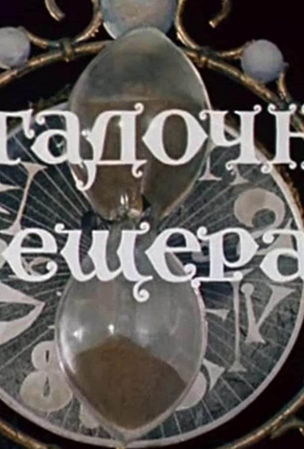 Волшебник Изумрудного города. Фильм девятый: Загадочная пещера (1974)