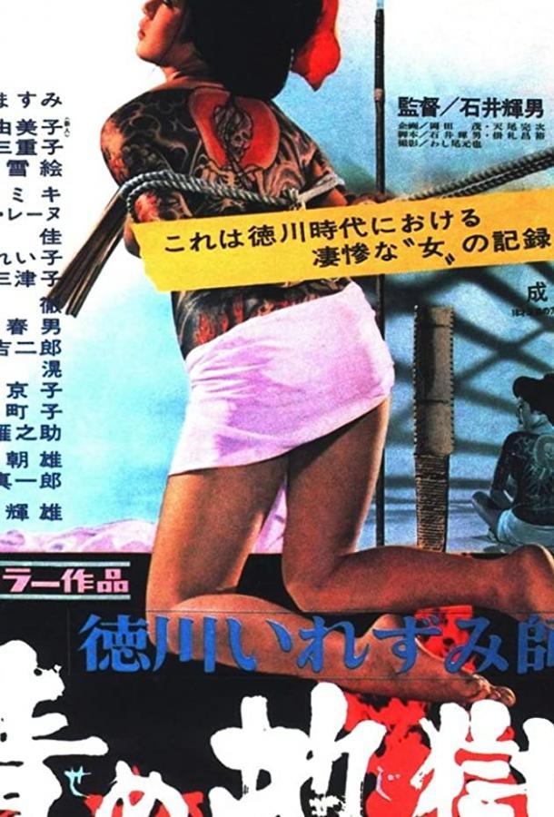 Ад мук / Tokugawa irezumi-shi: Seme jigoku (1969)
