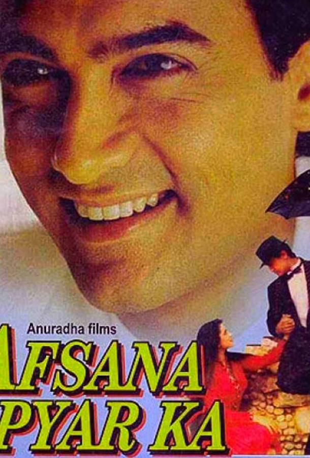 Сказка о любви / Afsana Pyar Ka (1991)