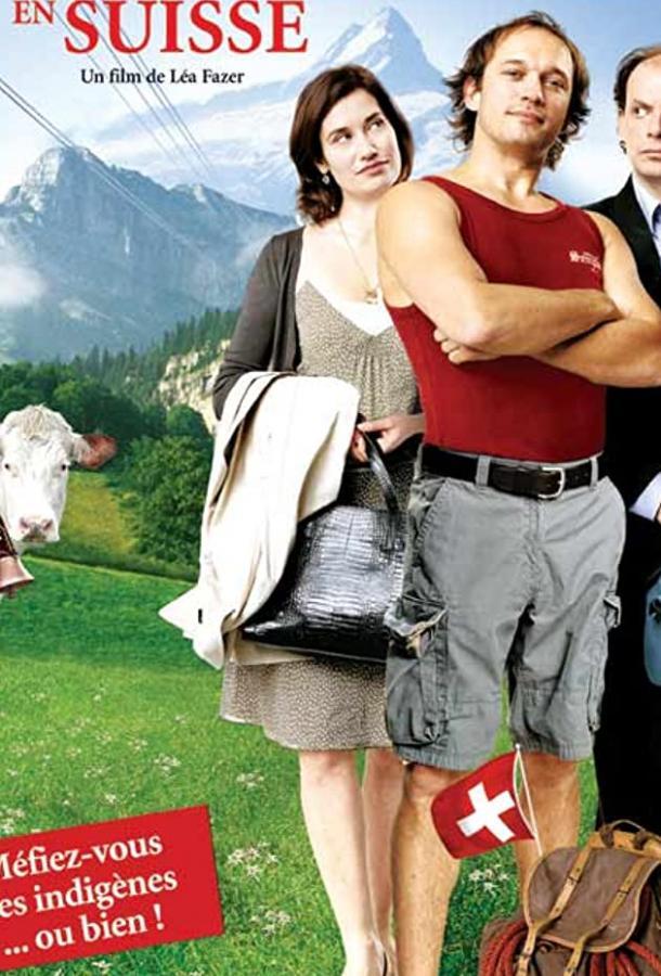 Добро пожаловать в Швейцарию (2004)