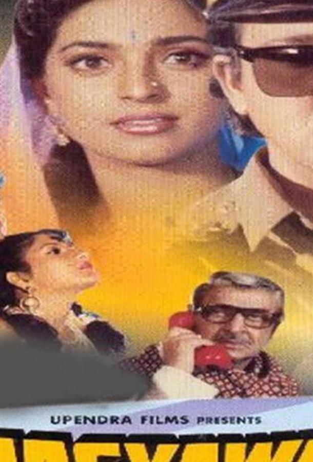 Счастливый человек / Bhagyawan (1994)