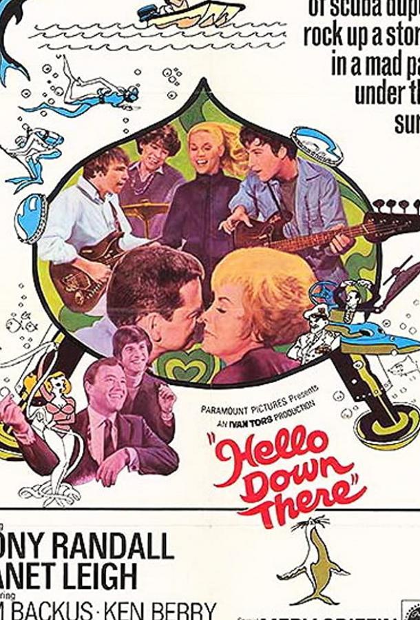 Эй, вы там снизу! / Hello Down There (1969)