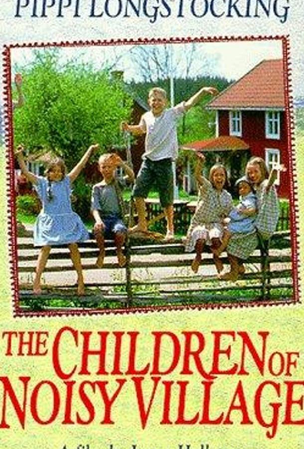 Дети из Бюллербю / Alla vi barn i Bullerbyn (1986)