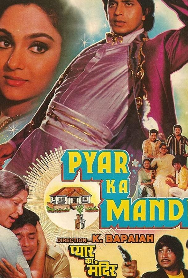 Храм любви / Pyar Ka Mandir (1988)