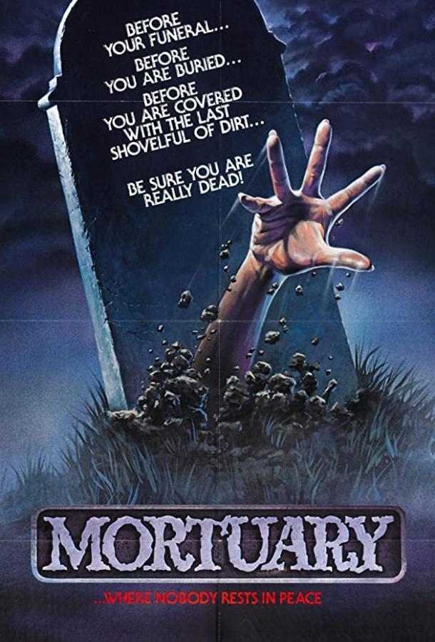 Морг / Mortuary (1981)