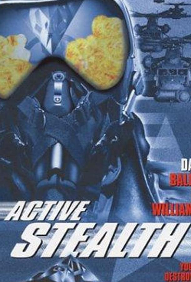 Рейд возмездия / Active Stealth (1999)