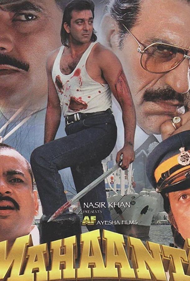 Бывшие друзья / Mahaanta: The Film (1997)