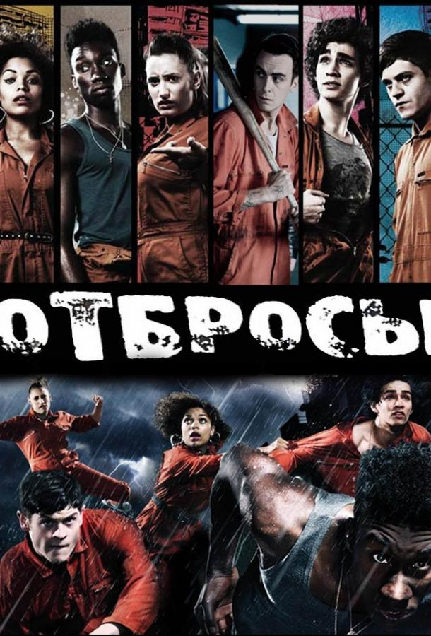 Отбросы / Misfits (2009)