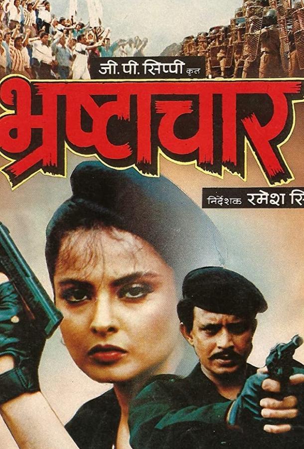 В тени закона / Bhrashtachar (1989)