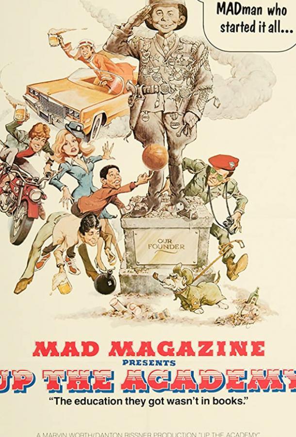 В жопу академию (1980)