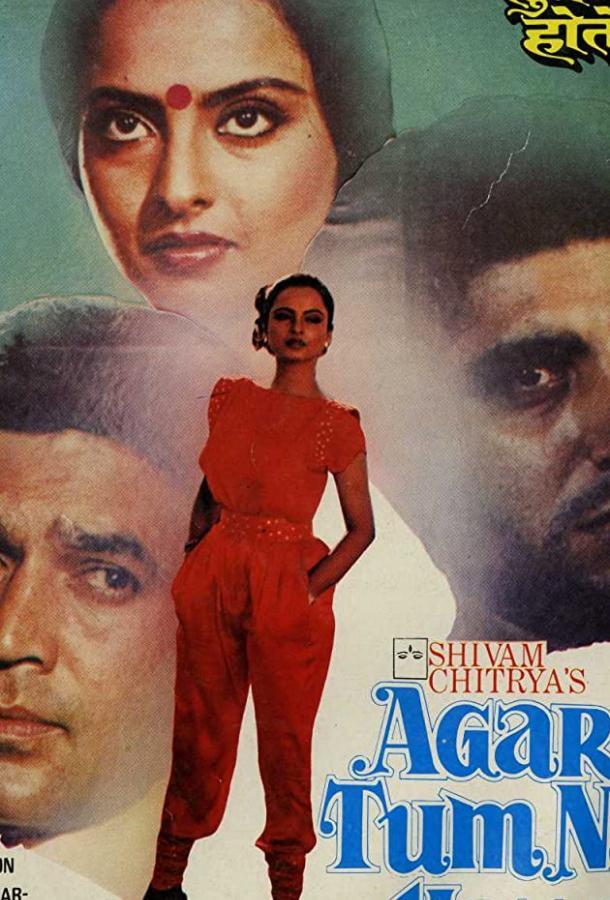 Если ты не со мной / Agar Tum Na Hote (1983)