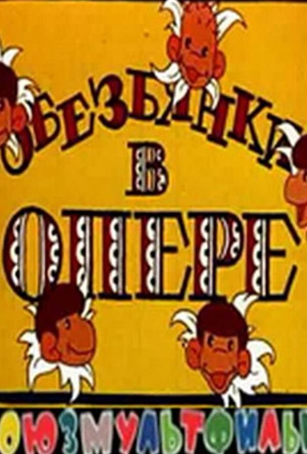 Обезьянки в опере (1995)