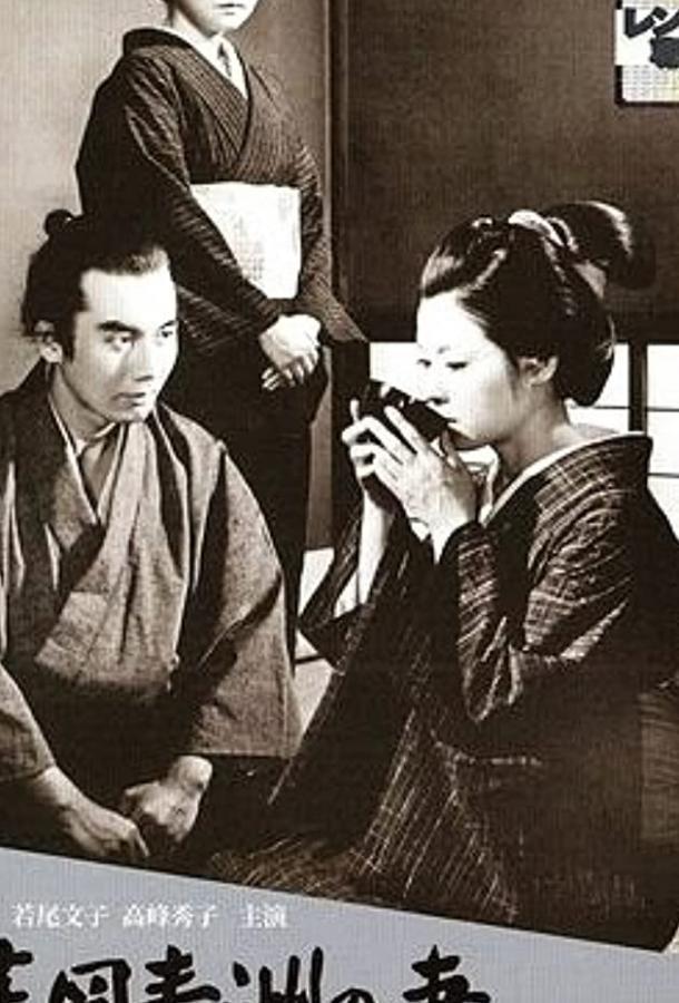 Жена Сэйсю Ханаока / Hanaoka Seishû no tsuma (1967)