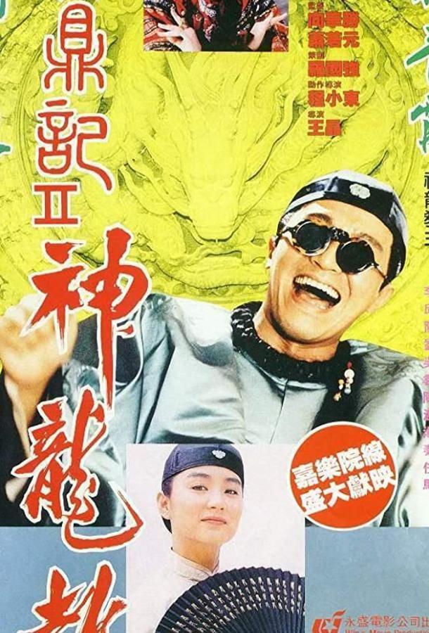 Королевский бродяга 2 / Luk ting kei II: San lung gau (1992)