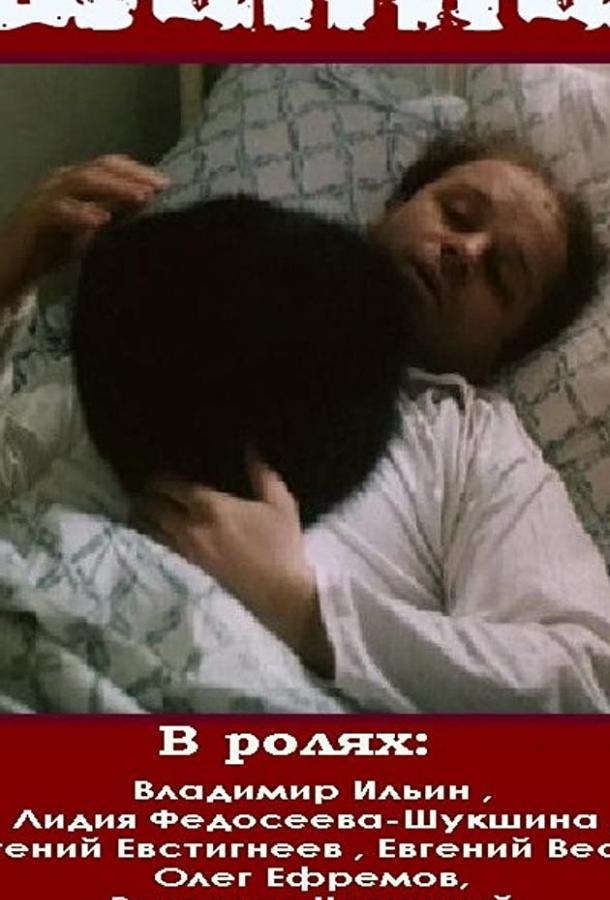 Шапка (1990)