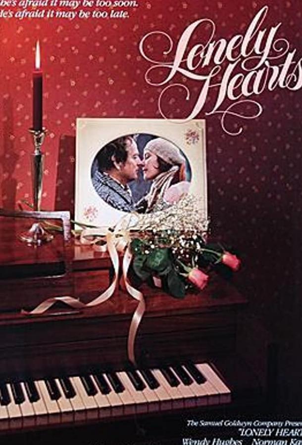 Одинокие сердца (1982)